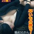 【新宿/歌舞伎町のデリヘル体験談】濃厚即19妻 新宿店・ななせちゃん
