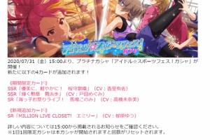 【ミリシタ】本日15時から『アイドル☆スポーツフェス!ガシャ』開催!歌織、歩、このみ、エミリーのカードが登場!