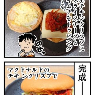 ROTE飯