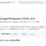 『Google Workspace(旧 G Suite)の試用版を試してみた』の画像