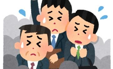 【悲報】満員電車いまだに走り続ける
