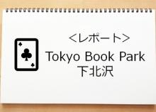 『【イベントレポート】TOKYO BOOK PARK vol.6』の画像