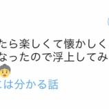 『【元乃木坂46】西川七海、乃木中2期生特集に反応!!『テレ東みてたら楽しくて懐かしくてなんだか胸が苦しくなったので浮上してみました・・・』』の画像