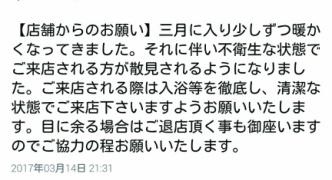 【悲報】カードゲーム専門店『オタクは風呂入ってから店に来い』
