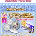 【モバマス】「4周年限定オリジナルグッズプレゼントキャンペーン」開催!