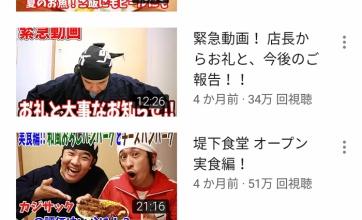 【悲報】素人のボーナスステージ終了 芸能人YouTuberが続々と成功する