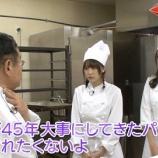 『【欅坂46】渡辺、長沢のパン屋修行炎上『これ』ができていればこんな事には・・・【乃木坂46】』の画像