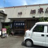 『吉田屋 本店 (よしだや ほんてん) @埼玉県/熊谷市』の画像