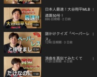【朗報】ねづっちさんのYouTubeチャンネル、普通に伸び始めるwwwwwwwwwwww