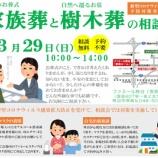 『【相談会】熊谷で家族葬と樹木葬の相談会を開催します!※感染防止対策実施中』の画像