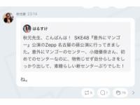 【朗報】秋元康「SKEのセンターはもう松井珠理奈である必要は無くなった」