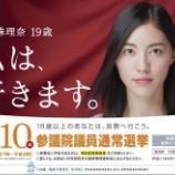 『松井珠理奈が参議院選挙2016で痩せたおかしい病気の症状がやばい【画像】』の画像