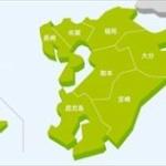 ワイ、九州に行きたい!!!