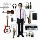 『CD Review:KAN「カンチガイもハナハダしい私の人生」』の画像