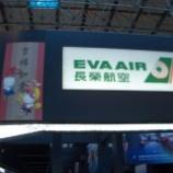 『台湾の旅 ~【EVA航空 台北へ】』の画像