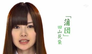 乃木坂浪漫 #3 「『蒲団』 田山花袋」