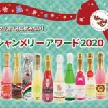 『【ロフト】シャンメリー専門店「シャンメリーストアShibuya」』の画像