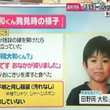 『【置き去り男児】発見時の田野岡大和君の様子が判明!』の画像