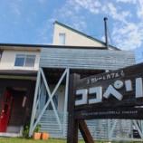 『福岡旅行vol.5~糸島でカフェ探し・・・【ココペリ】~可愛い外観の一軒家カフェ』の画像