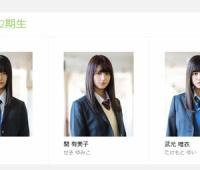 【欅坂46】漢字2期生、まずは3人公開キタ━━━(゚∀゚)━━━!!