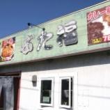 『JAL×はんつ遠藤コラボ企画【釧路編2】3日め・豚丼(ぶた福)』の画像