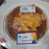 『ファミマがやってくれた!天津丼』の画像