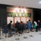青魚パラダイス 寿司大(豊洲市場)