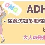 ADHDって薬で治るの?