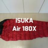 『愛用の夏用シュラフ:ISUKA(イスカ) Air 180X』の画像