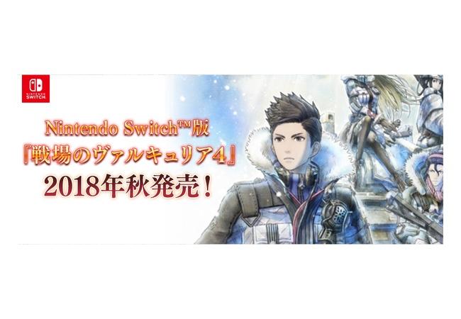 Switch版『戦場のヴァルキュリア4』2018年秋に延期!!戦ヴァル1配信決定、価格は500円!!