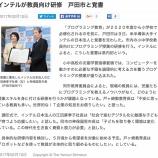 『ふれあい戸田2月号「とだっ子 新しい学びへの取り組み〜戸田市のICT教育」』の画像