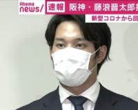 阪神・藤浪、新型コロナ発症当時「ワインのにおいがしなかった」チームの活動休止に「すごく申し訳ない」
