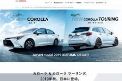 カローラ & カローラ ツーリング、2019年秋、日本に登場。