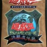 『【事件】大混乱となった1999年、遊戯王の東京ドーム大会の思い出 前編』の画像