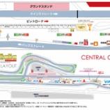 『会場のご紹介/セントラルサーキット』の画像