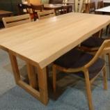 『土井木工・オールソリッドテーブル1800のホワイトオークにトーア・アルコチェアをセット』の画像