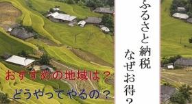 『【ふるさと納税】なぜお得?実質2000円は気にならない?いまさら聞けないお得利用方法』の画像
