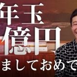 『【考察】元ZOZO前澤友作氏のお年玉100万円企画に当選した場合、最も人生ハッピーになれる使い道は◯◯◯に全ツッパ。』の画像