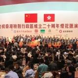 『【返還20周年】中国返還20周年花火、4万発が夜空に☆』の画像