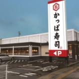『かっぱ寿司完全リニューアル…寿司が回らなくなり、自社開発タブレットで受注。3線の特急レーンで配達』の画像