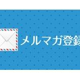 『【RIN通信40】以降のメルマガは  オフィスRINのホームページに移動しました』の画像