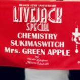 『ミュージャック10周年アニバーサリー Livejack Special』の画像