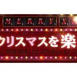 『【ヴェンデッタ】【追記】クリスマスを楽しもう!イベント開催のご案内』の画像