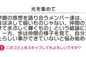 【ミリシタ】「プラチナスターシアター~brave HARMONY~」イベントコミュ後編