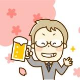 『各地で花見に出かける人が続出「外で飲んで何が悪いんだよ!」』の画像
