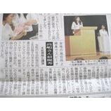 『BPWスピーチコンテスト記事に!』の画像