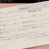 『坂道合同オーディションの希望グループ割合!!!』の画像
