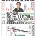 落語カーネル之会(兼・落語千代田線之会)