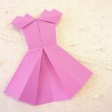 『折り紙の魔術師「ちょっと僕の作品を見てごらんよw」』の画像