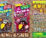"""進撃のキョロちゃん""""チョコボール""""、間もなく発売!"""
